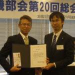 内山前幹事への表彰