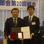 大川前部会長への表彰