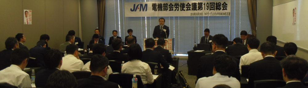 JAM電機部会