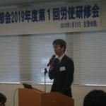 熊谷労側代表幹事ご挨拶